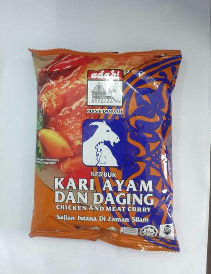 Picture of KARI AYAM DAN DAGING<br> ( 1PKT / 250g )