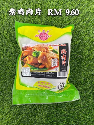 Picture of EVERBEST VEGETARIAN CHICKEN MEAT<br>素鸡肉片 <br>( 1PKT / 500g )