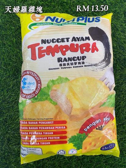 Picture of NUTRIPLUS TEMPURA CHIC NUGGET CHEESE <br> 香脆天妇罗鸡块 <br>( 1PKT / 800g )