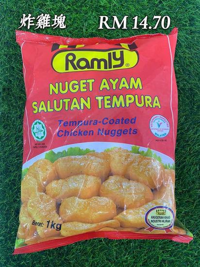 Picture of RAMLY TEMPURA NUGGET <br> 炸鸡块 <br>( 1PKT / 1kg )